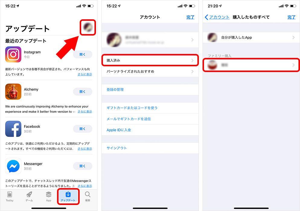iPhone ファミリー共有 家族の購入済アプリ確認