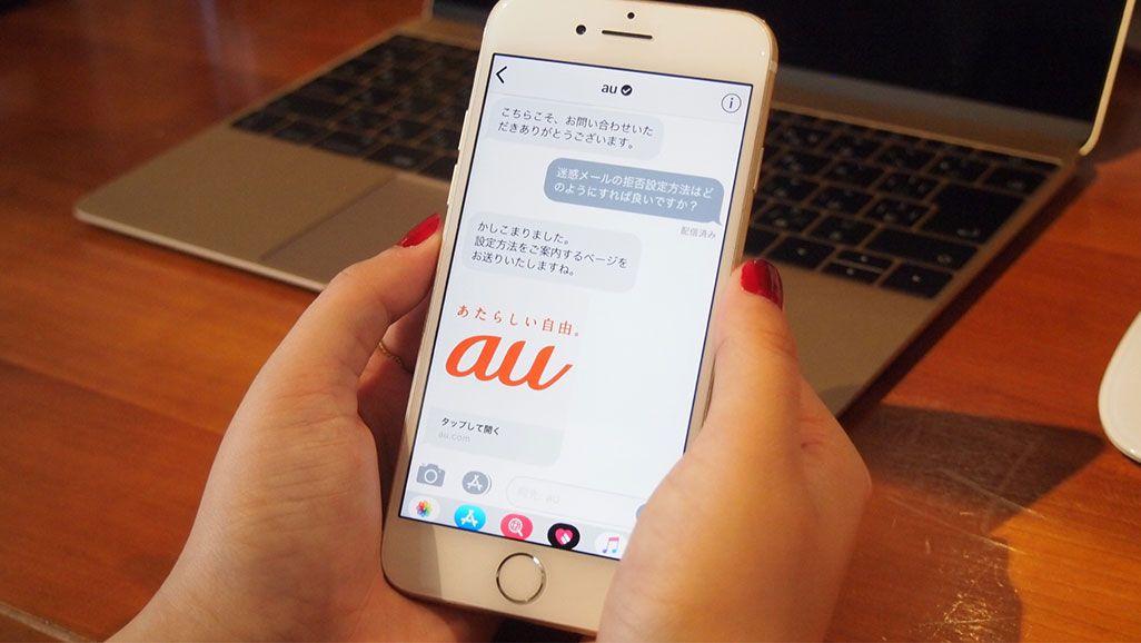 auのiPhoneのiMessageの問い合わせ画面