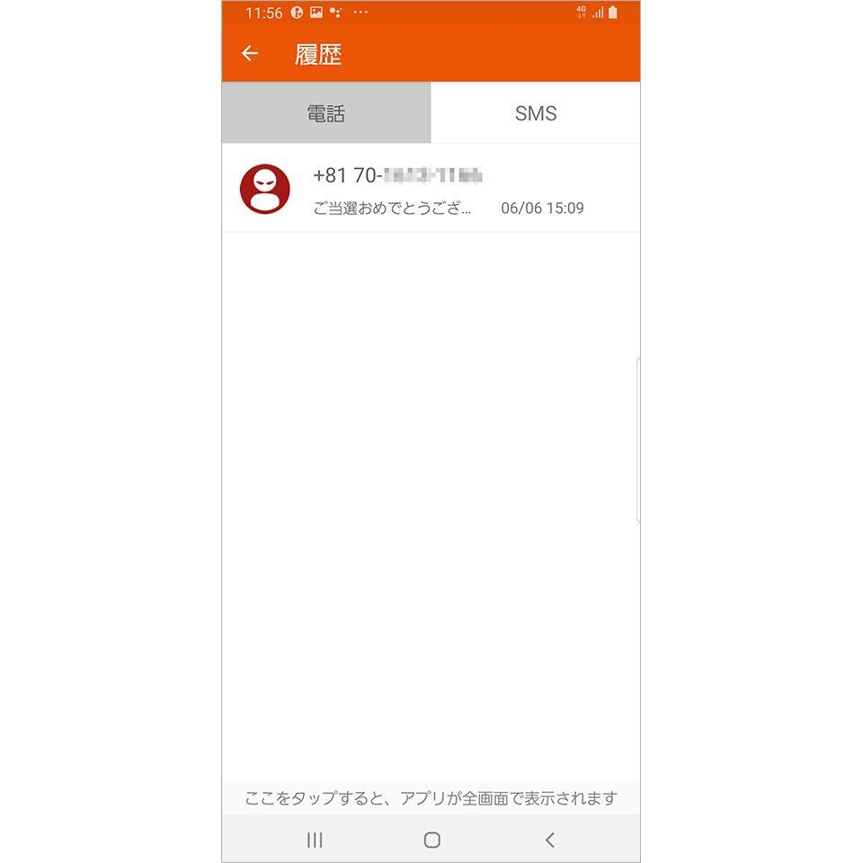 「迷惑メッセージ・電話ブロック」アプリの履歴画面