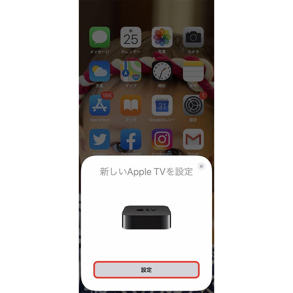 Apple TVとiPhoneの設定画面