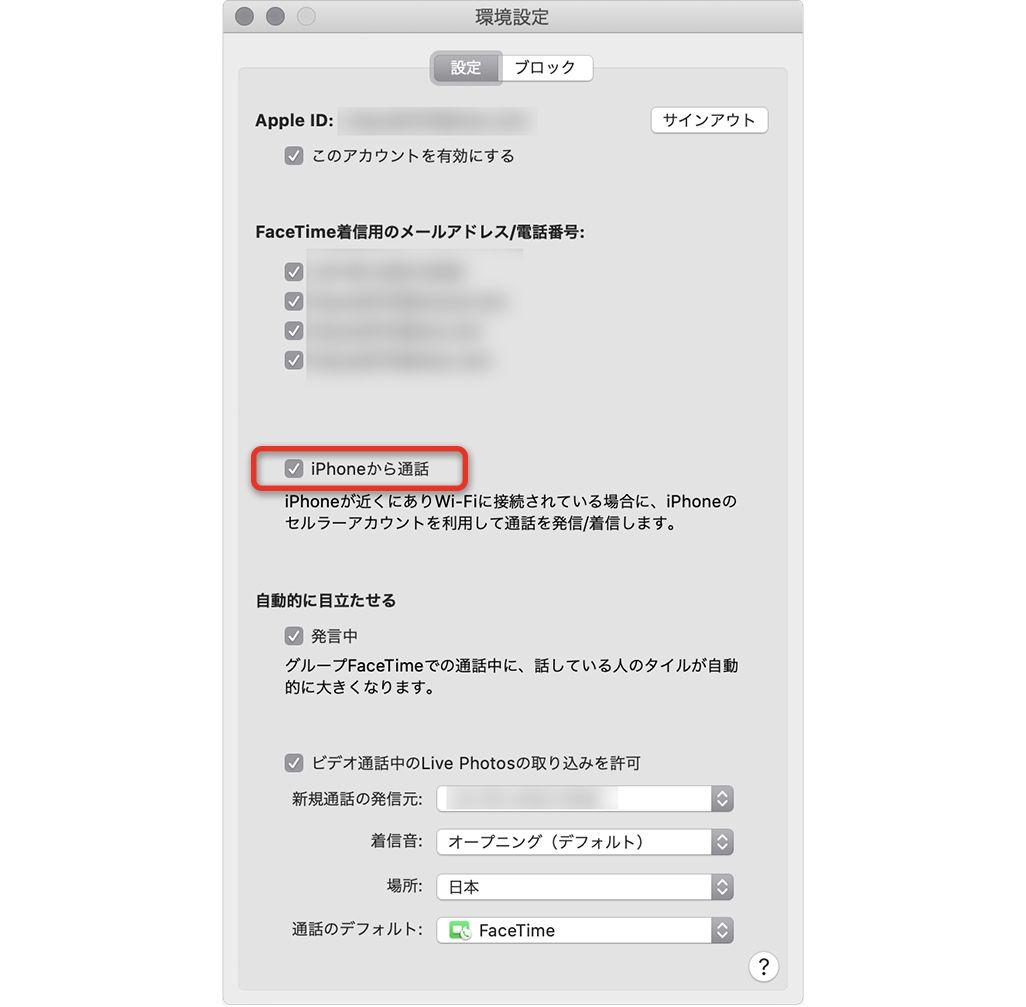 iPhoneセルラー通話の設定