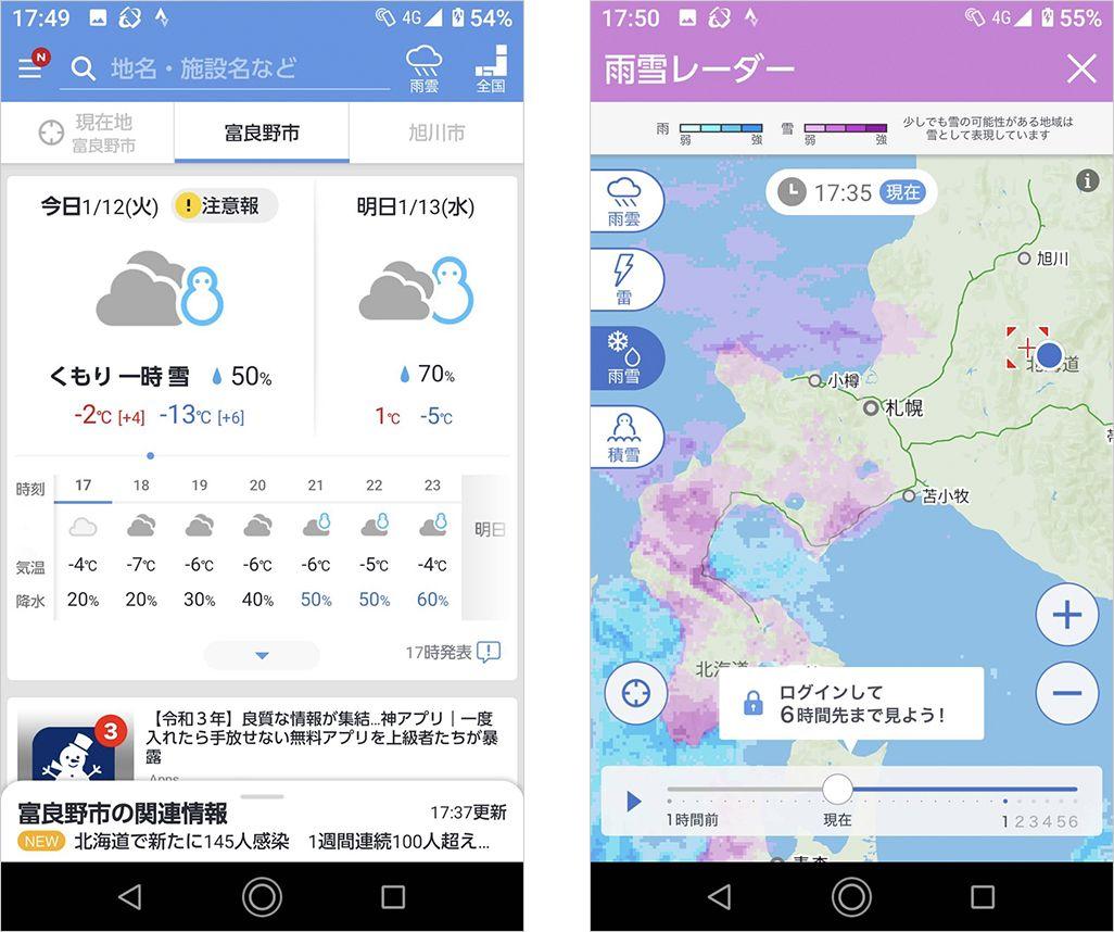 天気予報アプリ「Yahoo!天気」