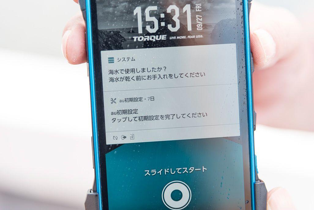 TORQUE G04を海水で洗う