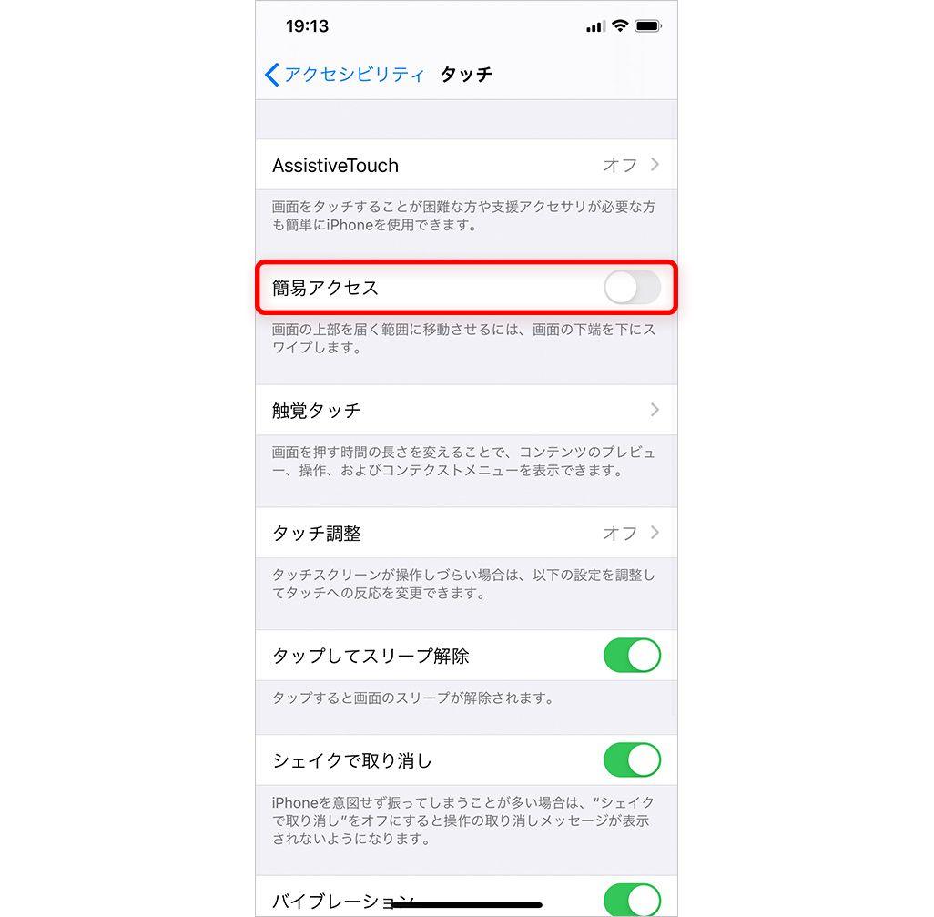 iPhoneの簡易アクセスの設定画面