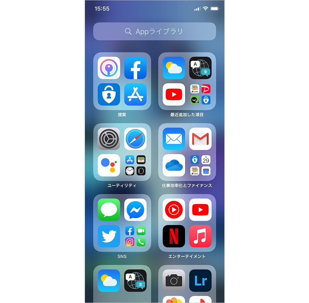 iOS 14のAppライブラリ機能