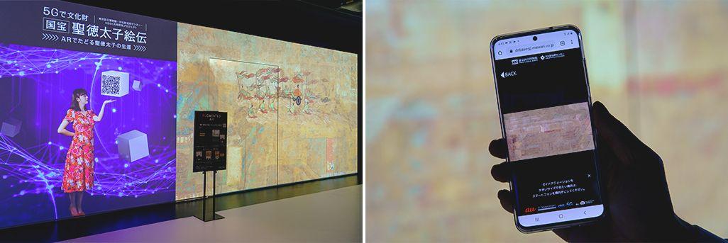 GINZA 456の地下1階の「国宝『聖徳太子絵伝』AR at GINZA」