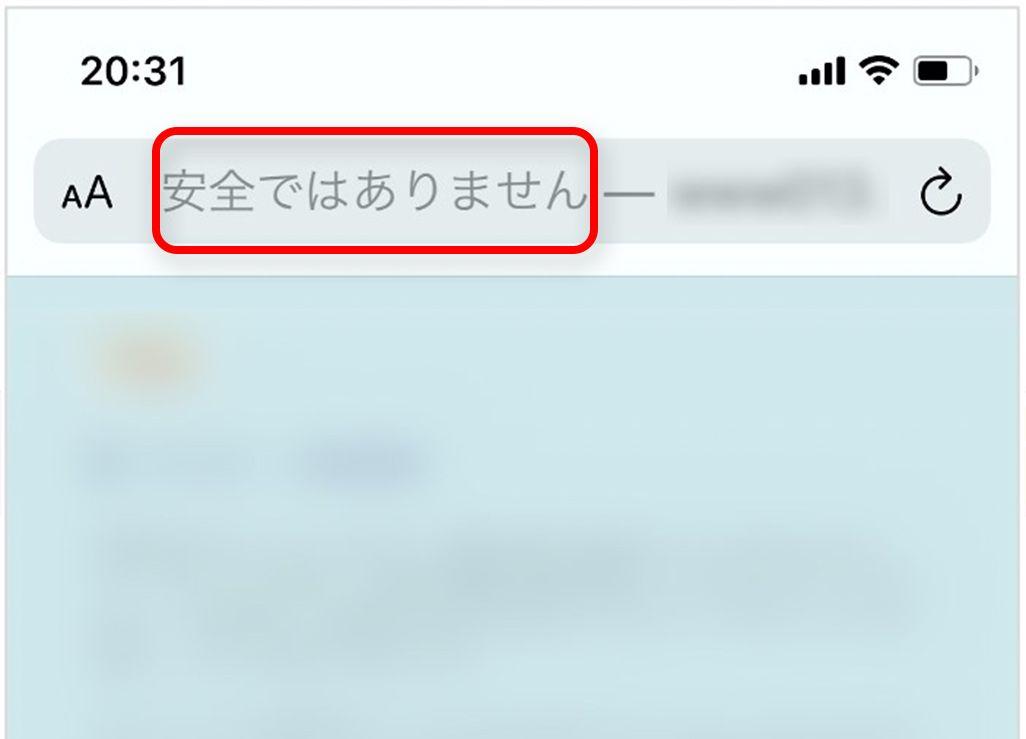 iPhoneのSafariで暗号化されていないサイトを表示