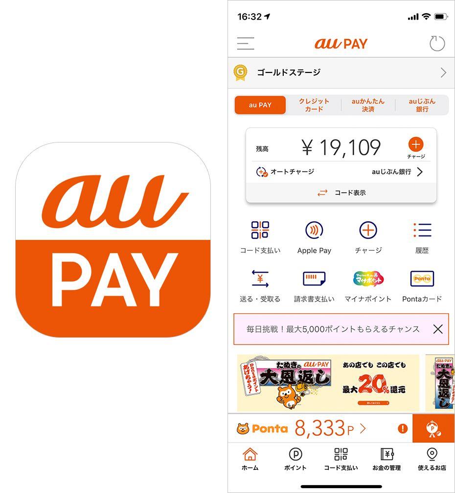 au PAYアプリ