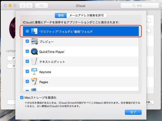 Mac iCloud Driveの設定