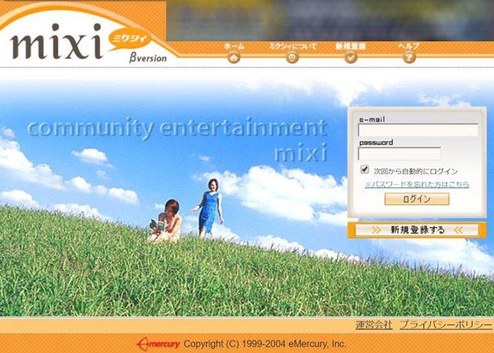 mixiのトップページ