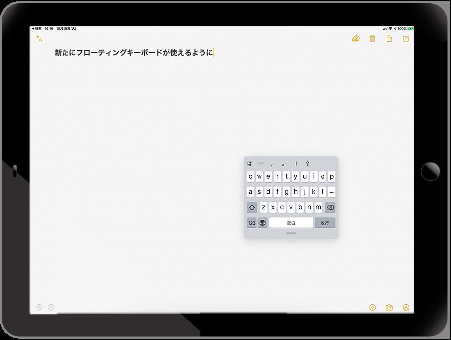 iPadOSのフローティングキーボード