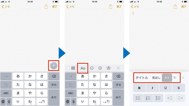 iPhoneメモ帳:文字のスタイルを変える