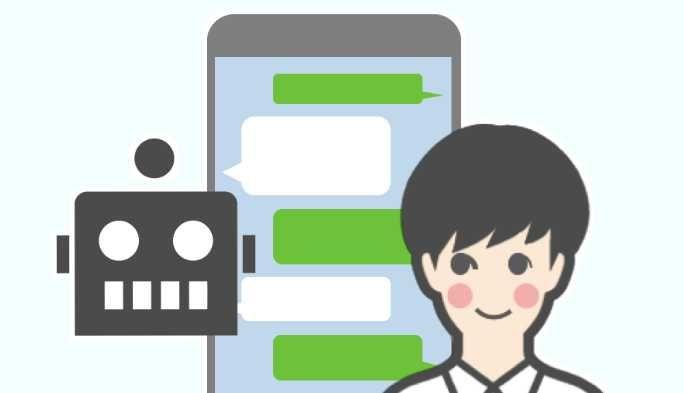 Chatbot チャットボットのイメージ画像