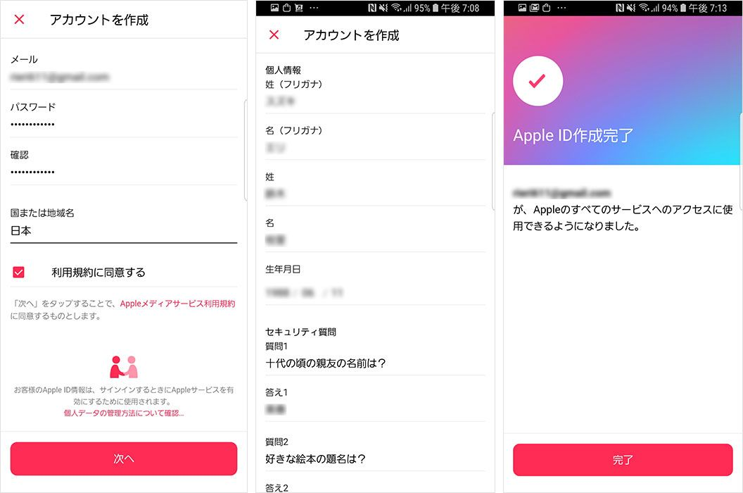 Android Apple ID作成画面