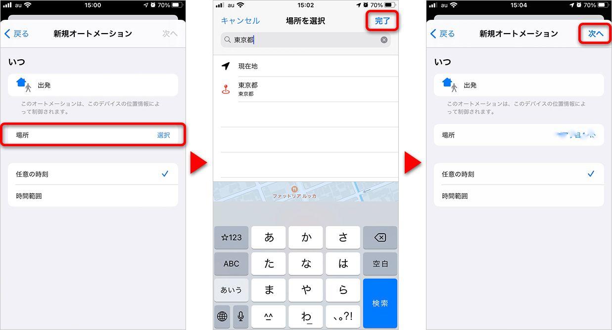 iPhone「ショートカット」アプリのオートメーションのつくり方