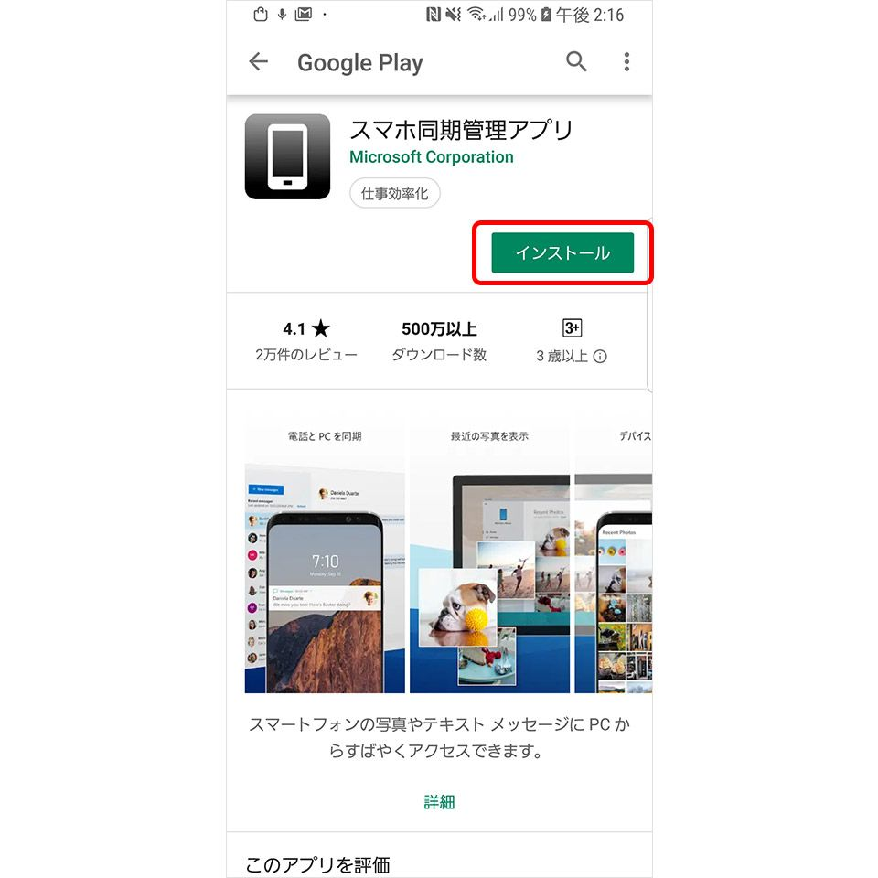 Android Google Play Store 「スマホ同期」