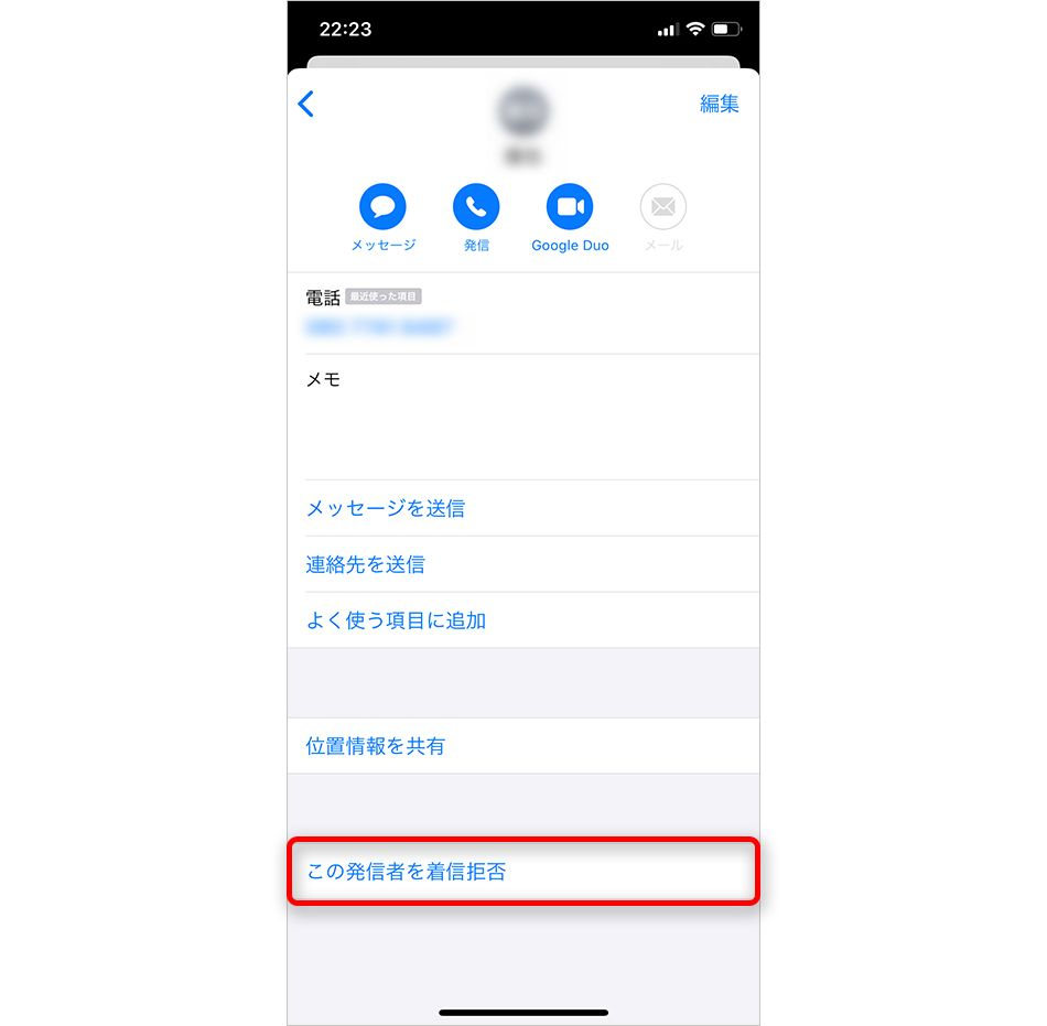 iPhoneで特定の相手や電話番号からのSMSを拒否する方法
