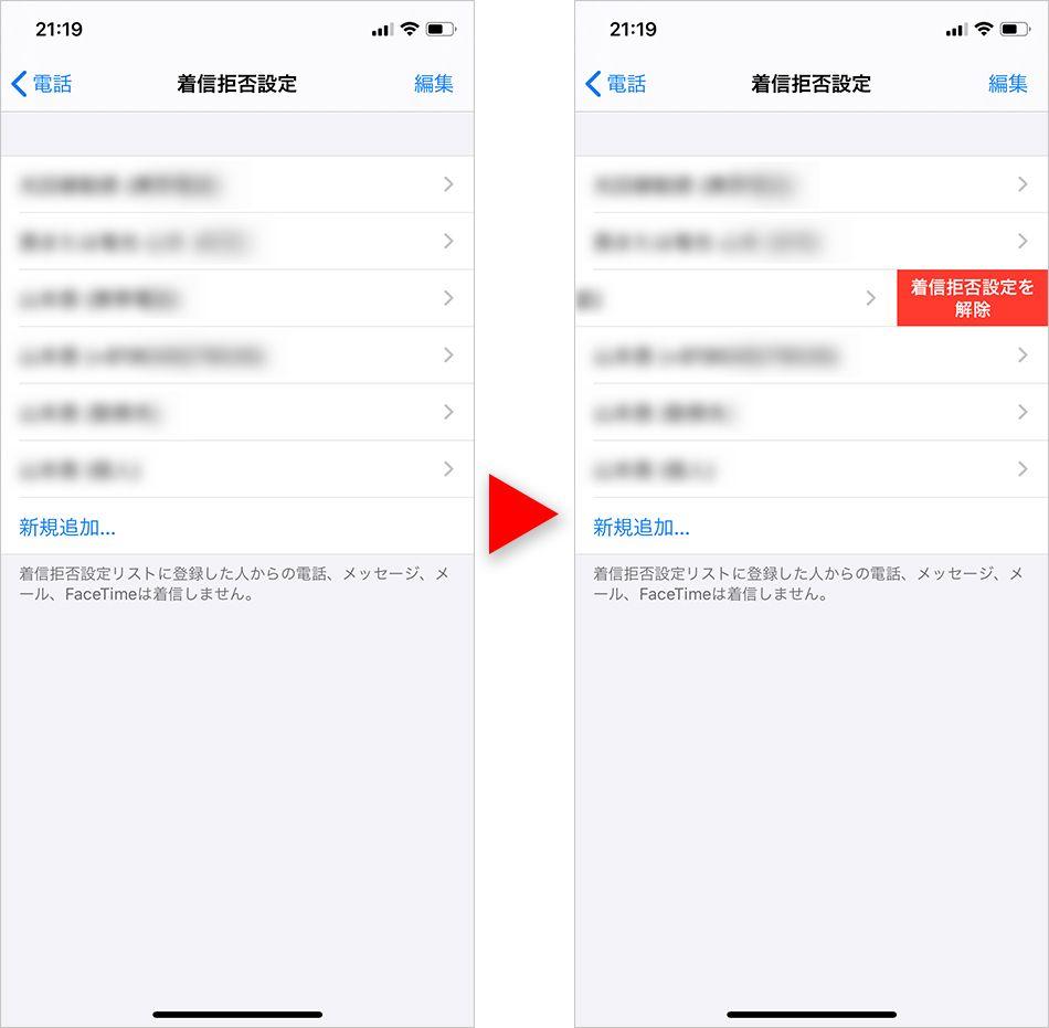 iPhoneで連絡先から着信拒否を設定する方法