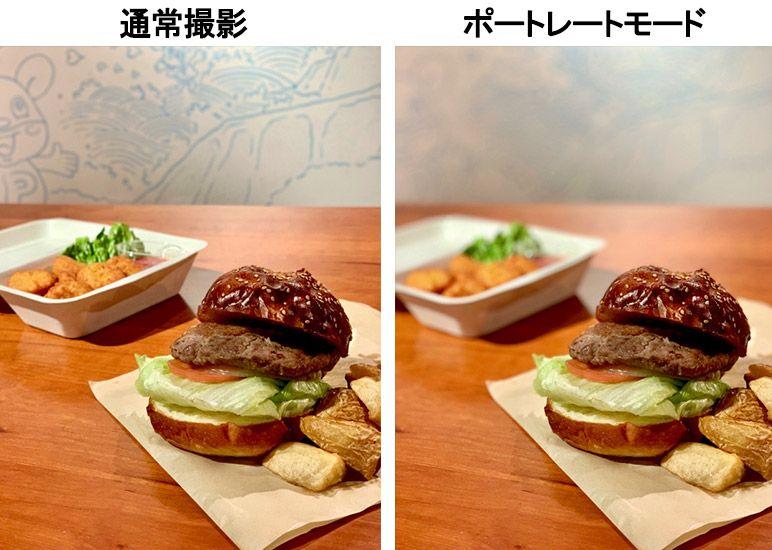 iPhone ポートレートモードでハンバーガーを撮影