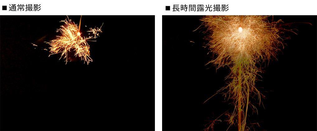 線香花火を長時間露光で撮影
