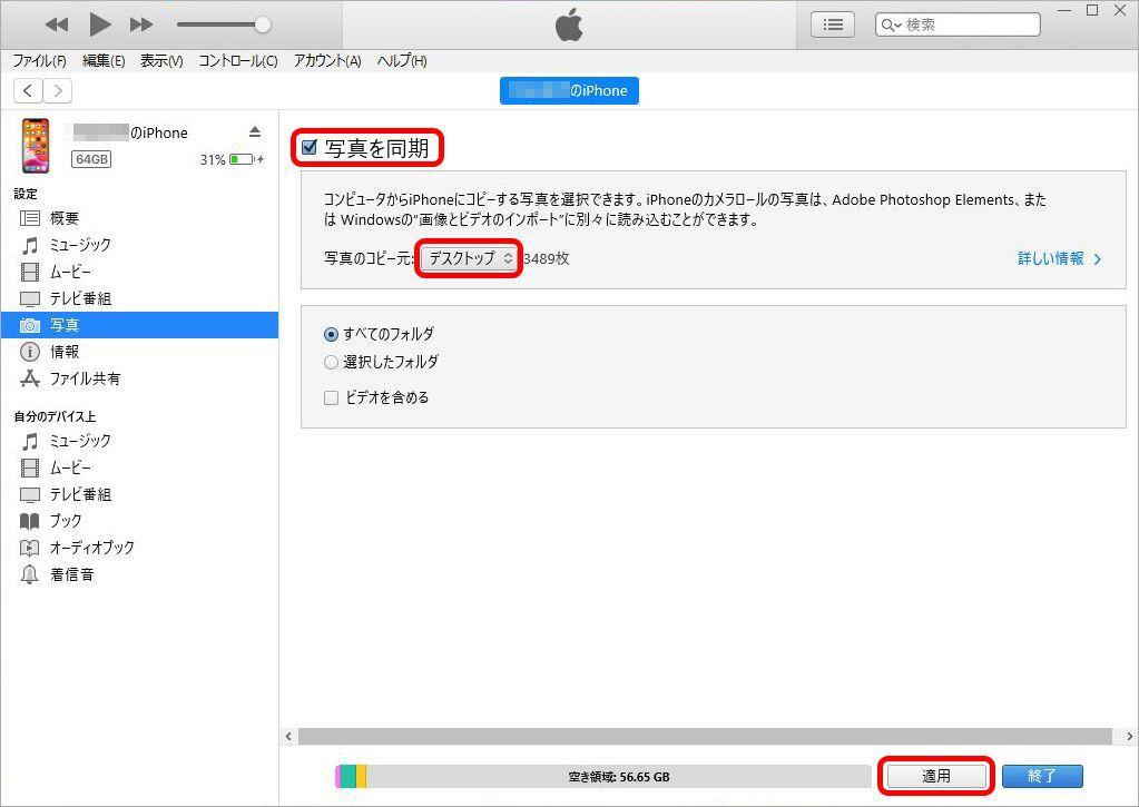 iTunesを利用してiPhoneにデータ転送