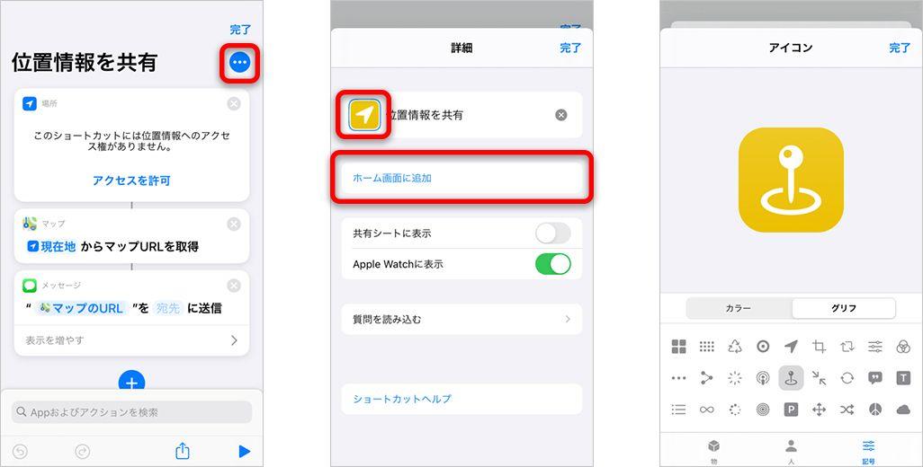 ショートカットアプリでアクションのアイコンや色を変更する方法