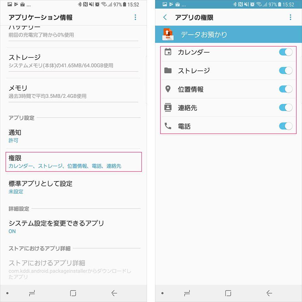 「au データお預かり」アプリを使ったバックアップ方法3