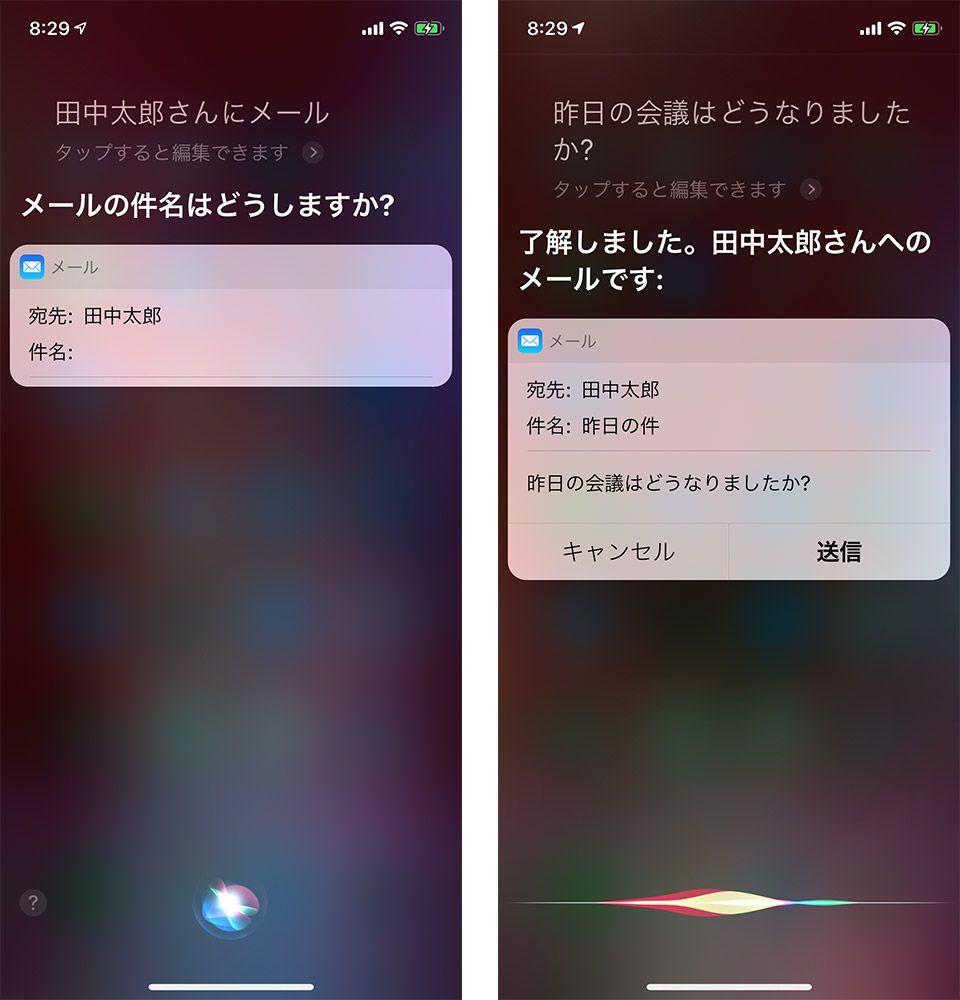 Siriを使用してのメール作成画面