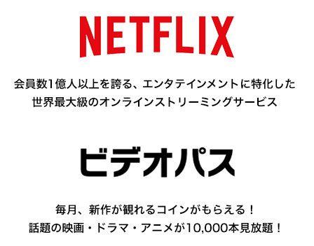 Netflix、ビデオパスロゴ