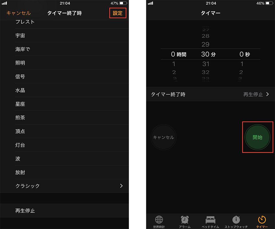 iPhoneの音楽をタイマーで再生停止する設定画面