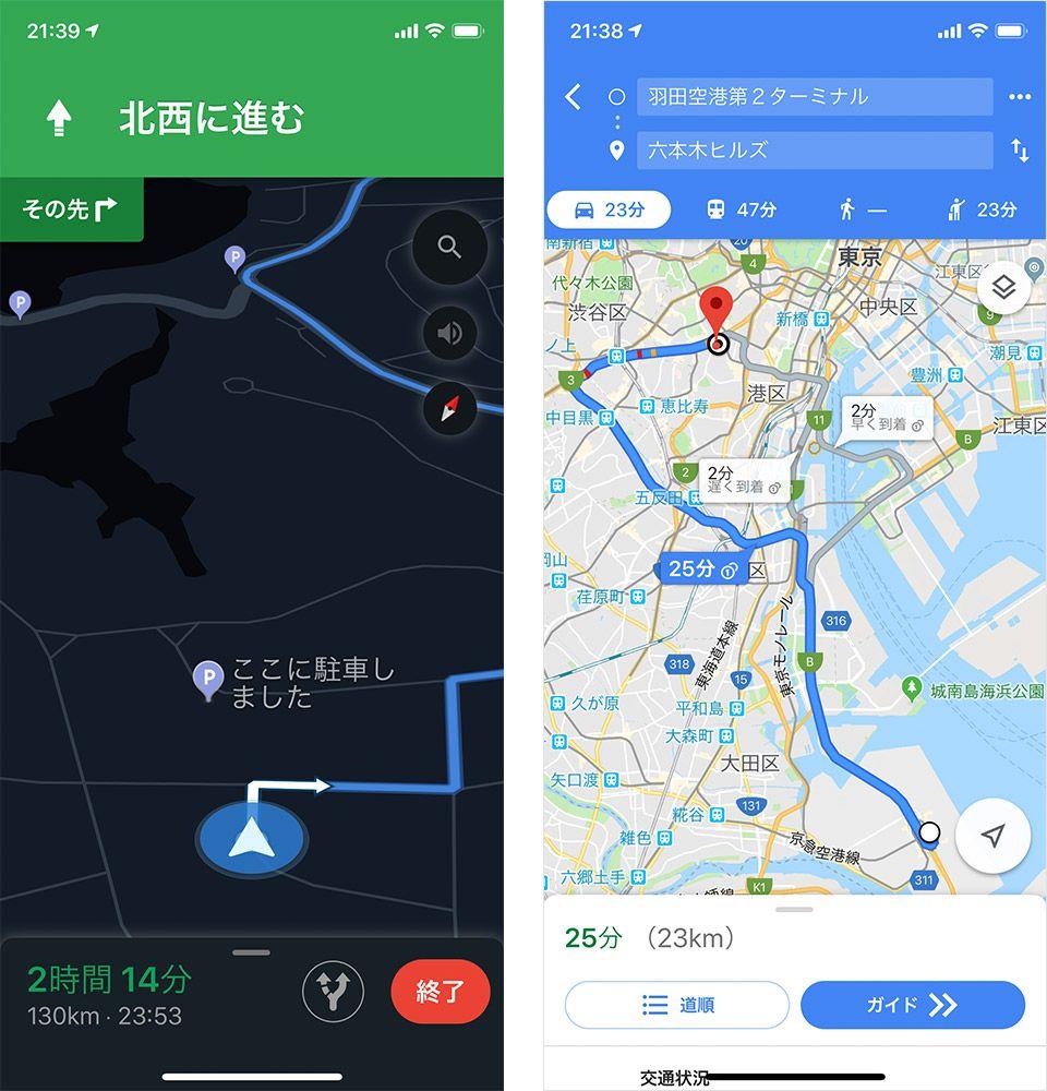 「Google マップ」のナビ画面