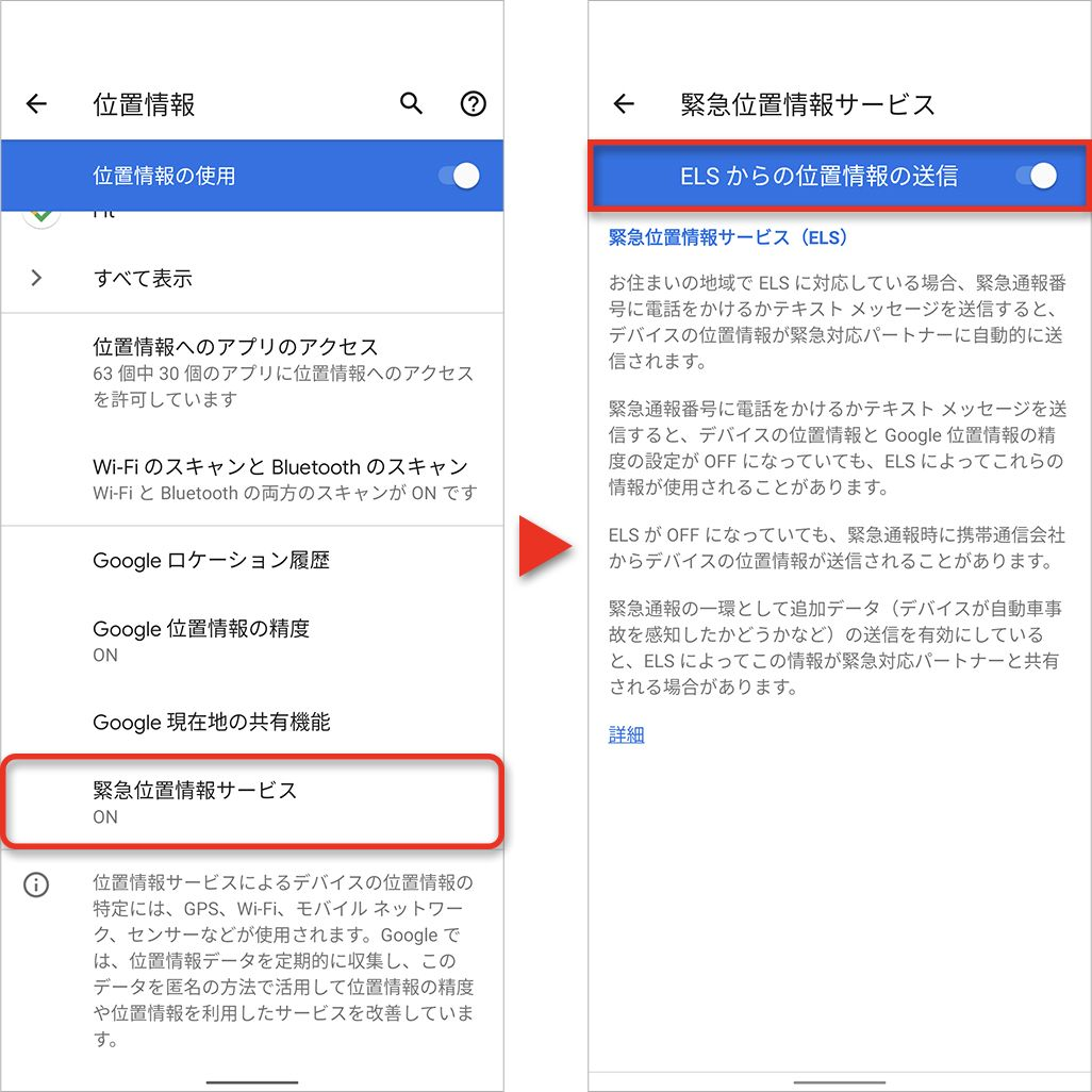 Androidスマホの緊急位置情報サービス