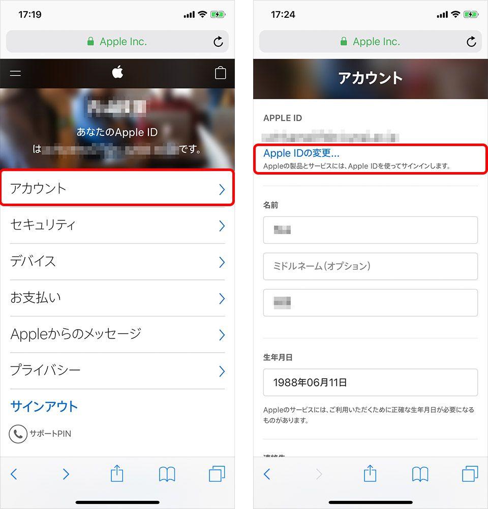 変更 アップル id
