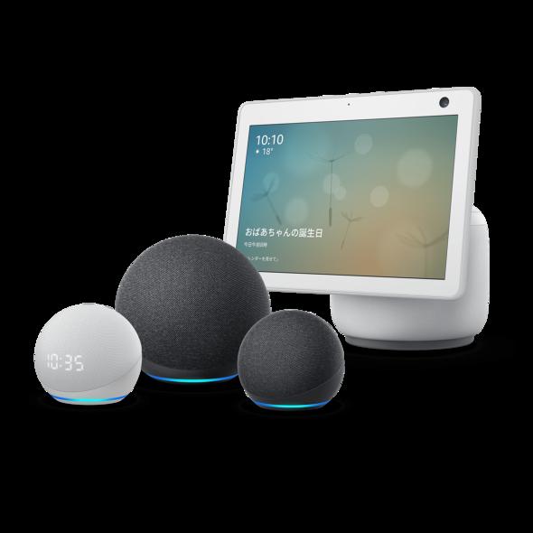 AmazonEcho Dot(第4世代)、Echo Show 10