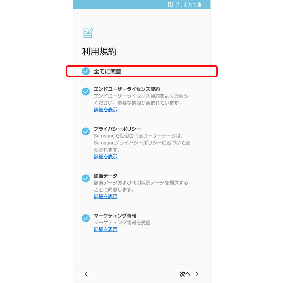 Androidの初期設定/利用規約に同意