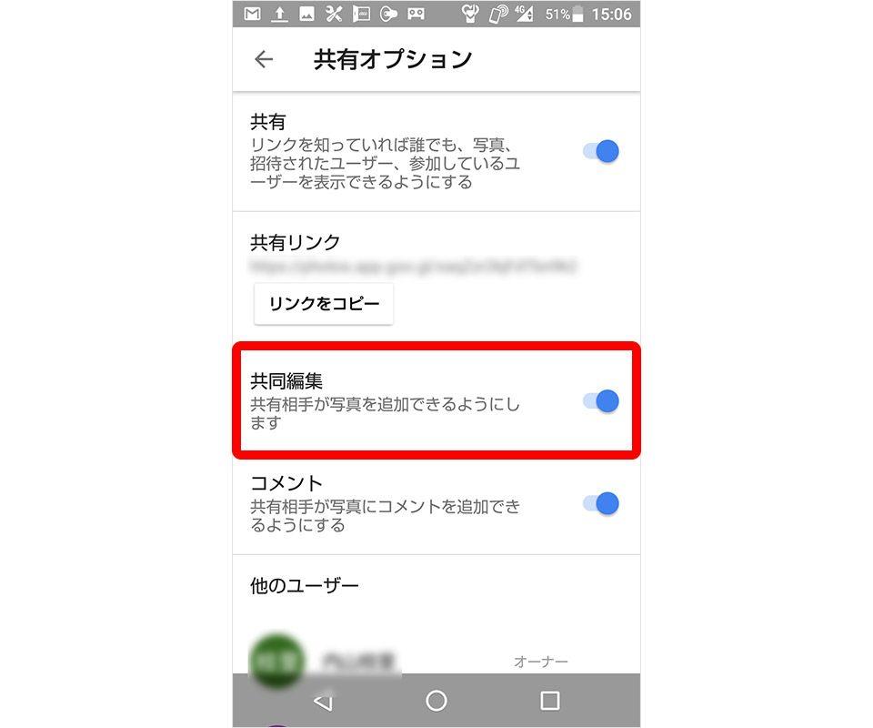グーグル フォト アルバム 共有
