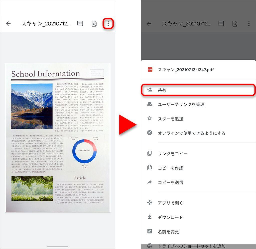 AndroidのGoogle ドライブアプリで共有する方法