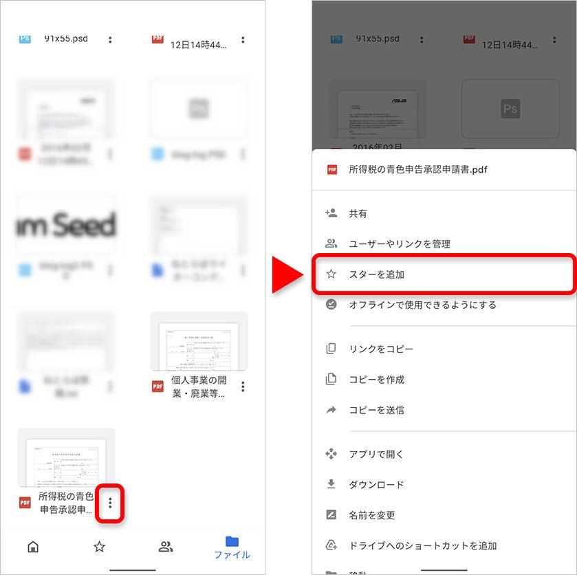 Googleドライブ スターを追加