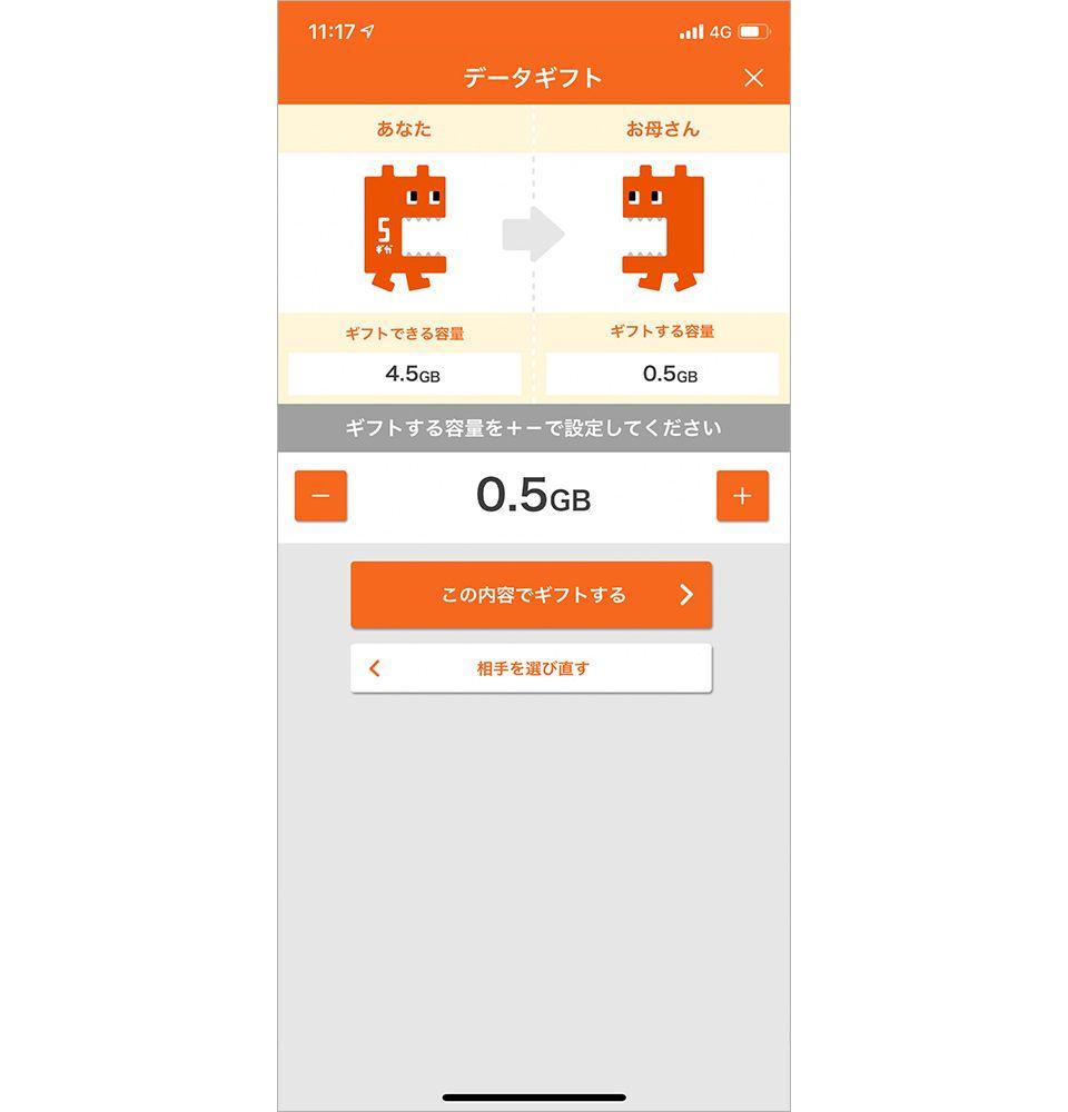 「デジラアプリ」ギフト画面