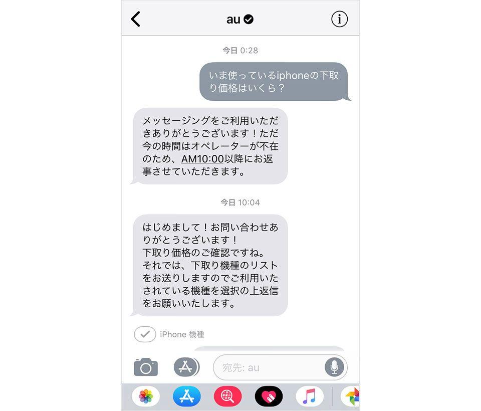 iMessageの問い合わせ画面、iPhoneの下取り価格はいくら?