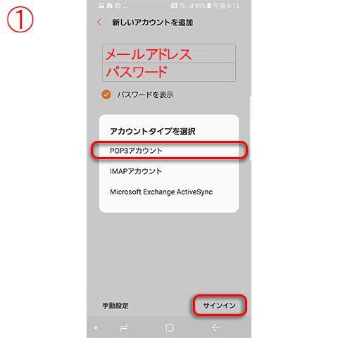 Androidアカウント設定方法