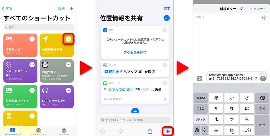 ショートカットアプリで位置情報を共有する方法