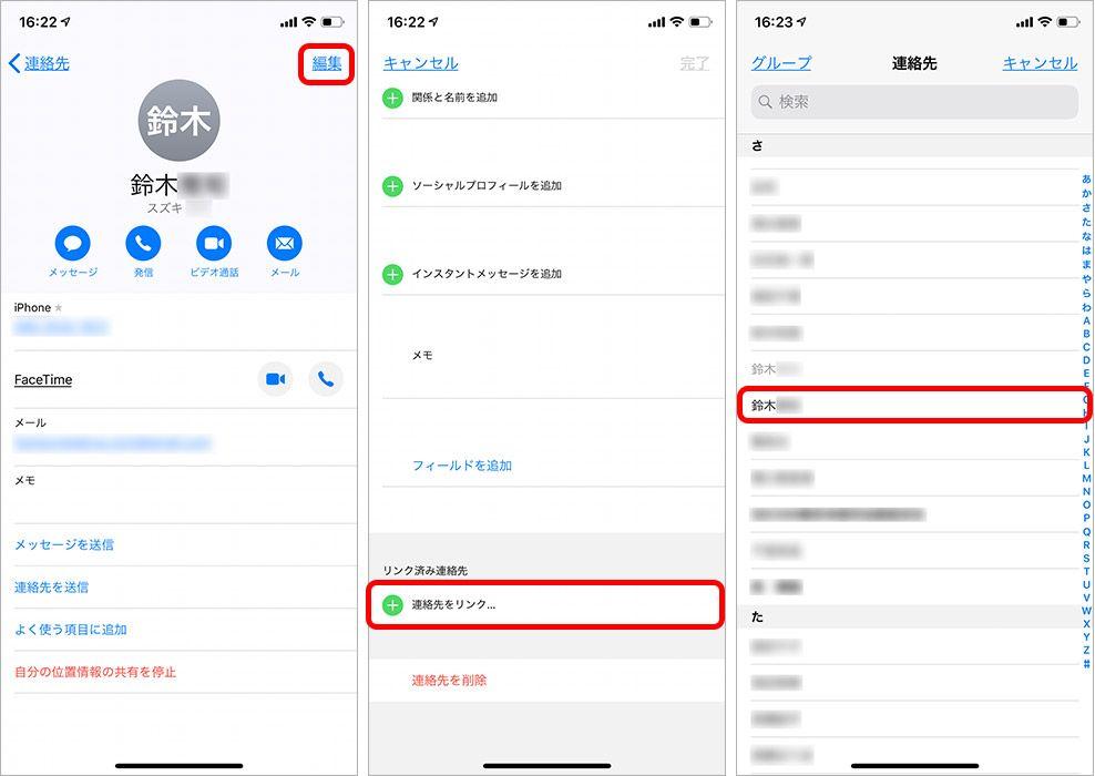 電話 帳 iphone