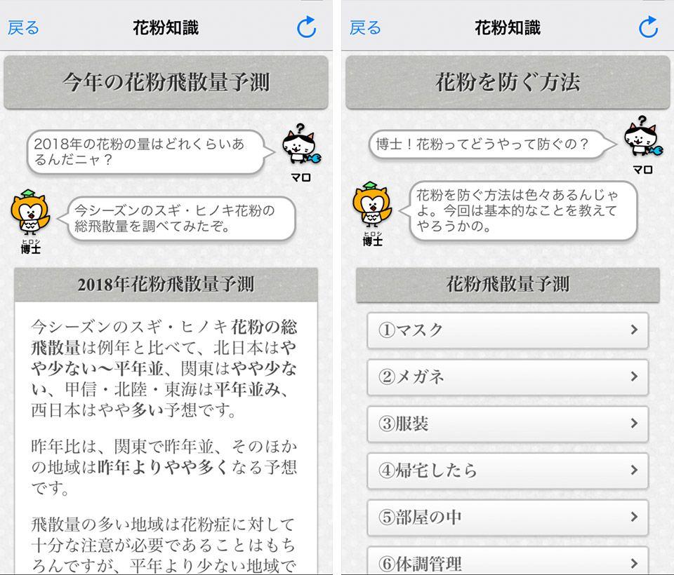 「花粉メーター」アプリ画面2