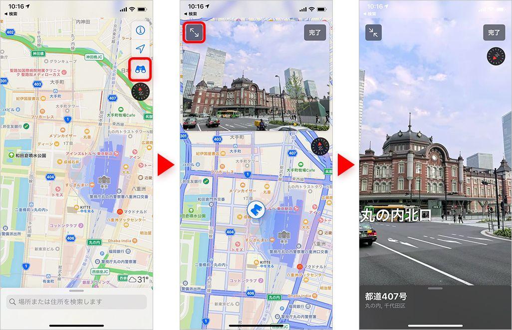 iPhoneマップ:ルックアラウンド機能