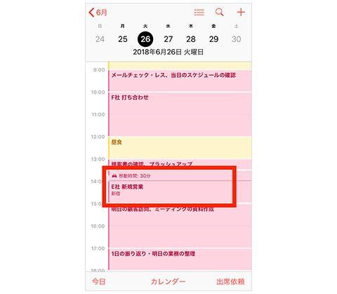 iPhoneカレンダー 移動時間をスケジュールに含める機能