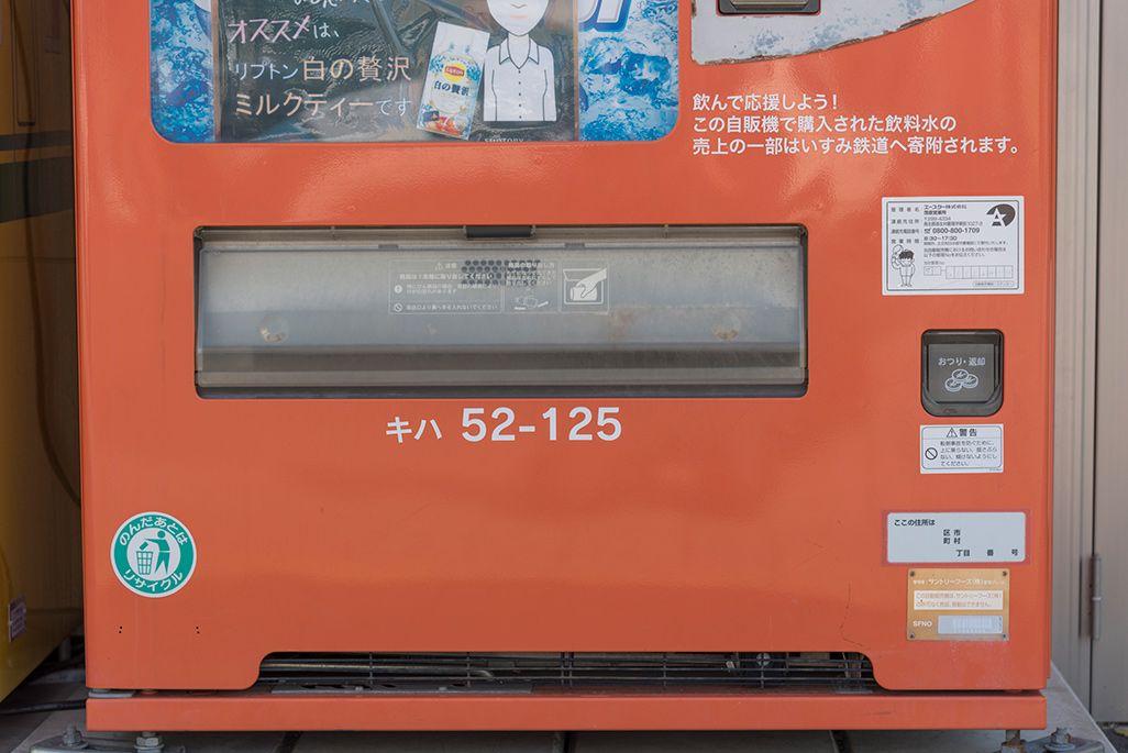 いすみ鉄道「大原駅」前の自販機
