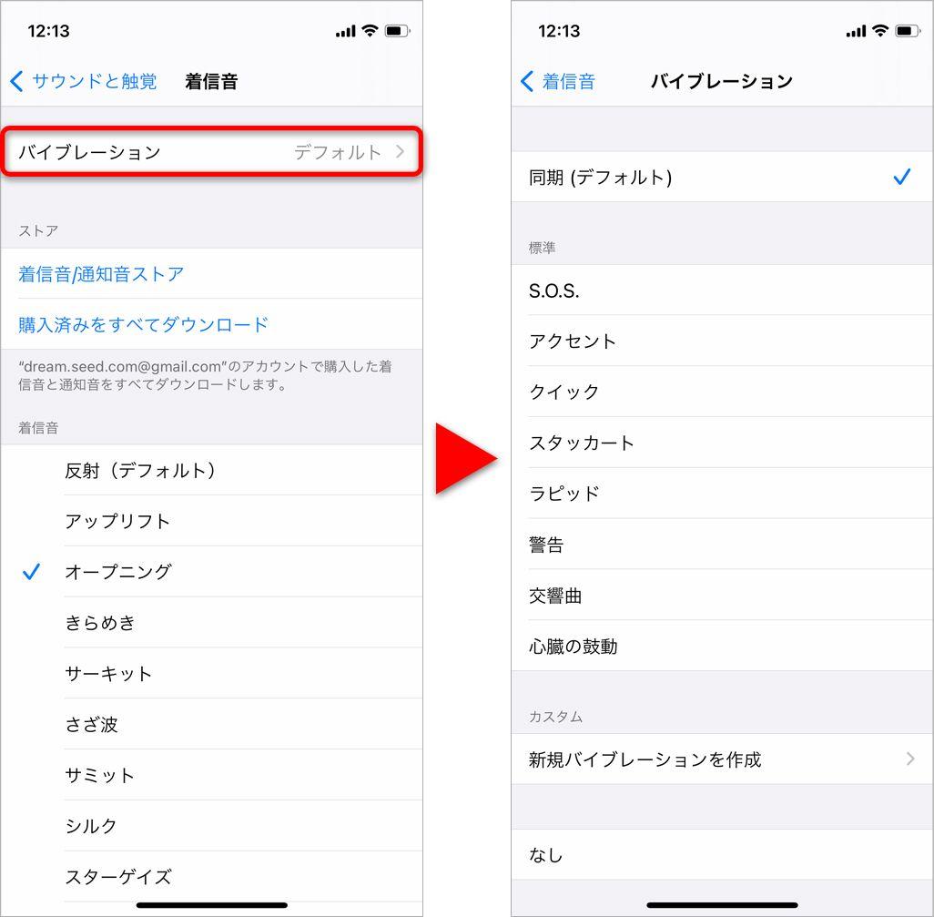 iPhoneのバイブレーションのパターンを変更する方法