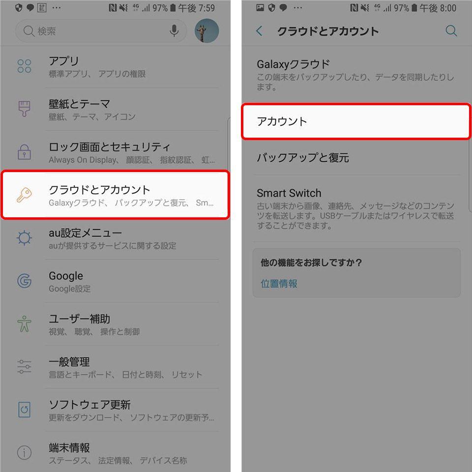 Galaxy S8 クラウドとアカウント