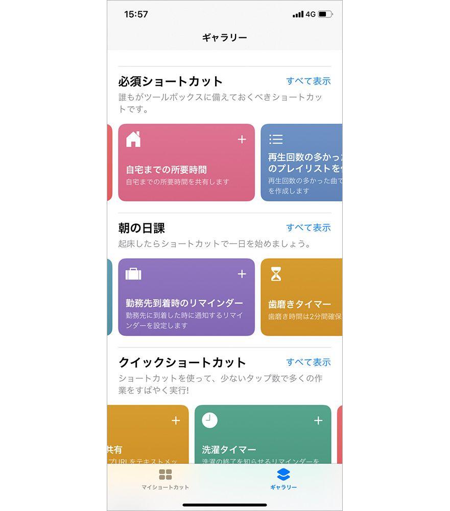 ショートカットアプリ ギャラリー画面